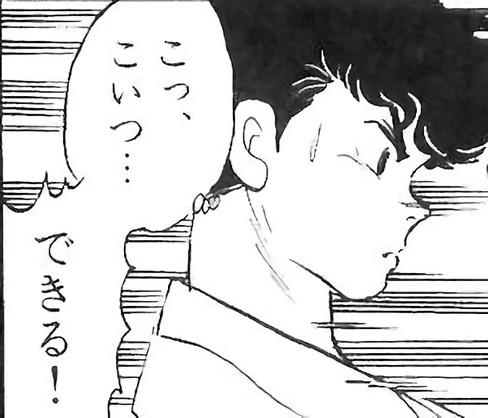 才能 koitsudekiru こいつできる