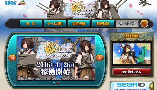 kankore_arc.jpg