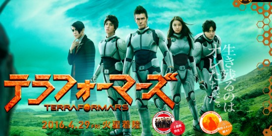 テラフォーマーズ Terraformars
