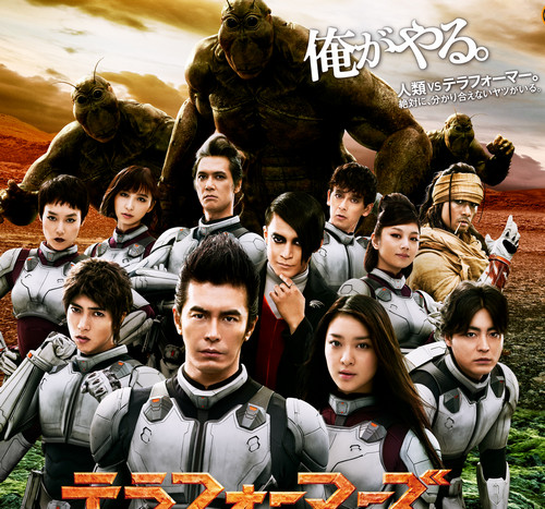 terraformars_movie_201604242200295ad.jpg