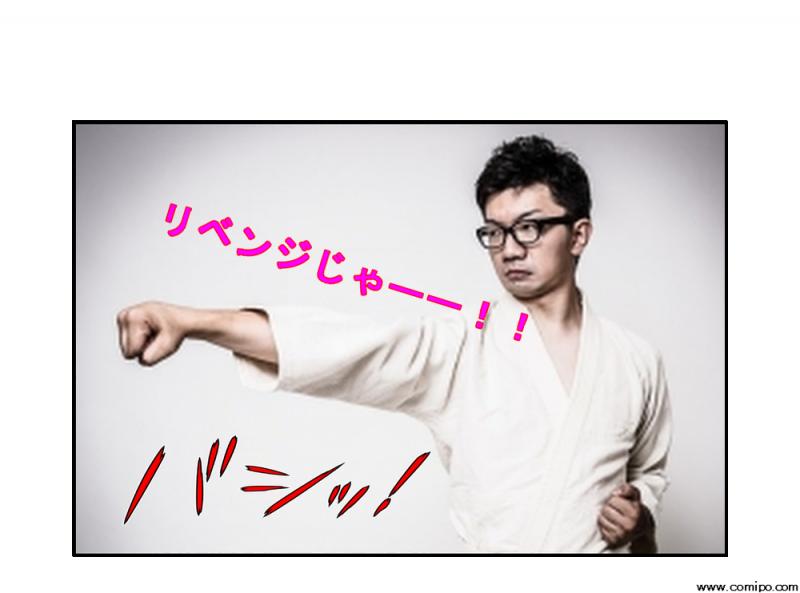 リベンジ_001