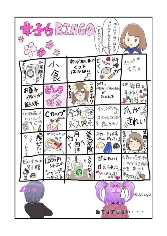 女子力_001