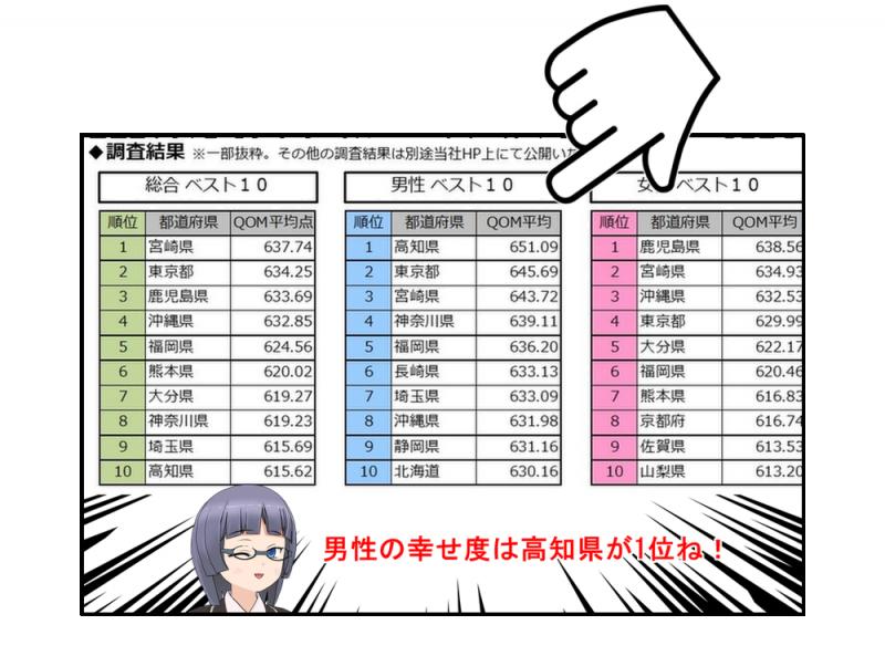 高知県_001