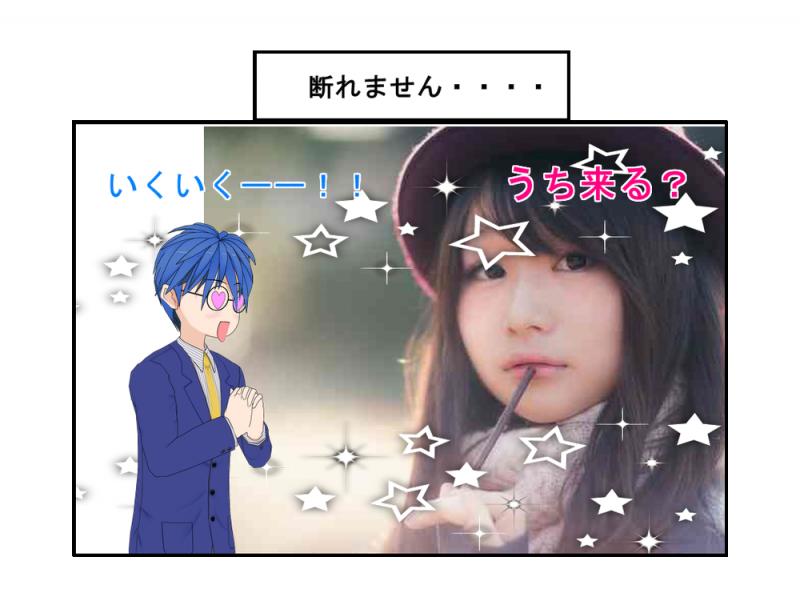 うちくる_001