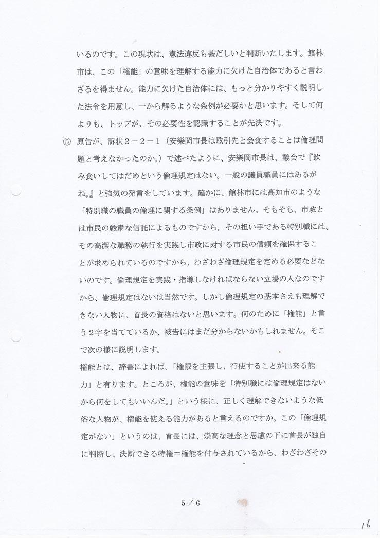 羽衣特別5