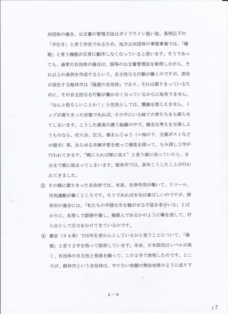 羽衣特別4