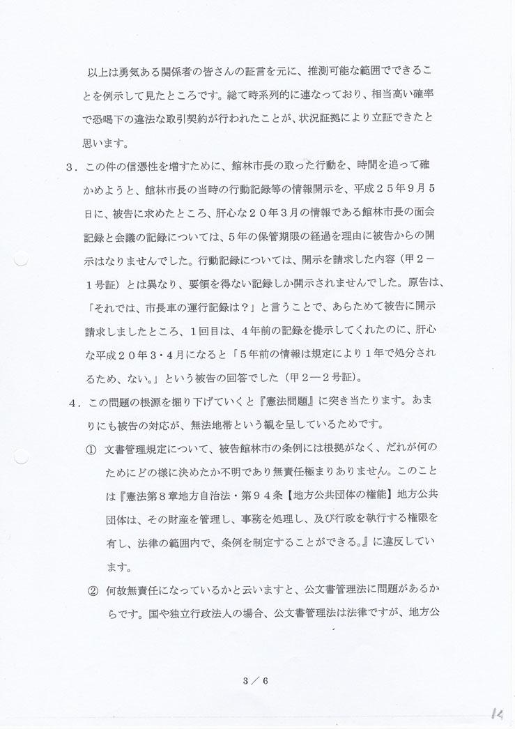 羽衣特別3