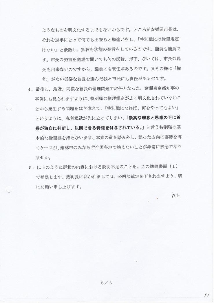 羽衣特別6