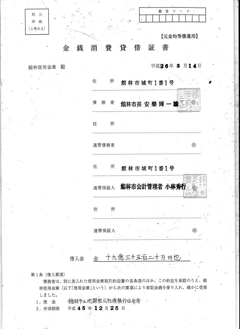 第三セクター債40億円証書