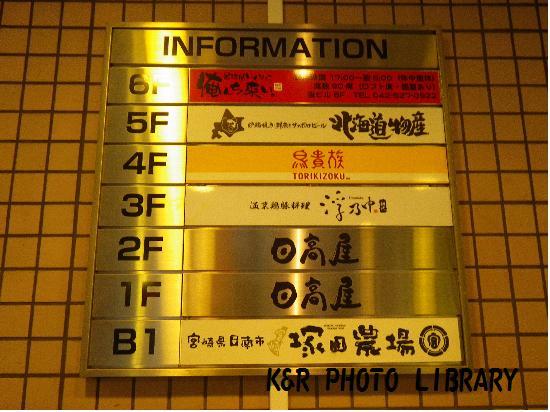 2015年8月2日北海道物産2
