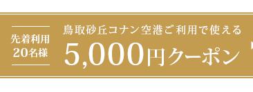 鳥取5000円