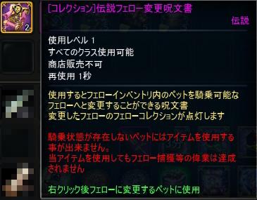 [コレクション]伝説フェロー変更呪文書