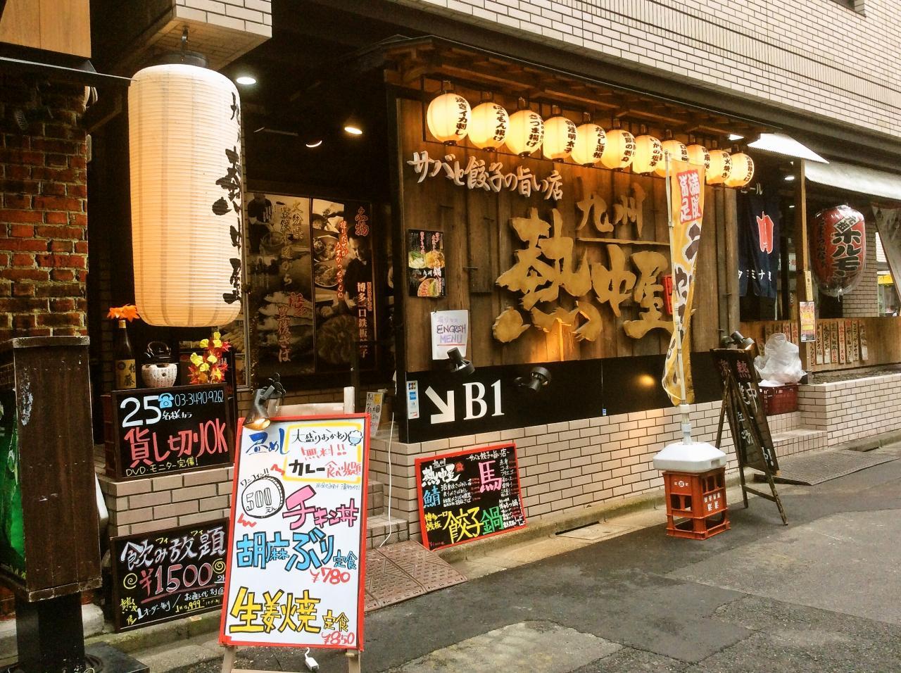 九州熱中屋五反田西口LIVE(店舗)