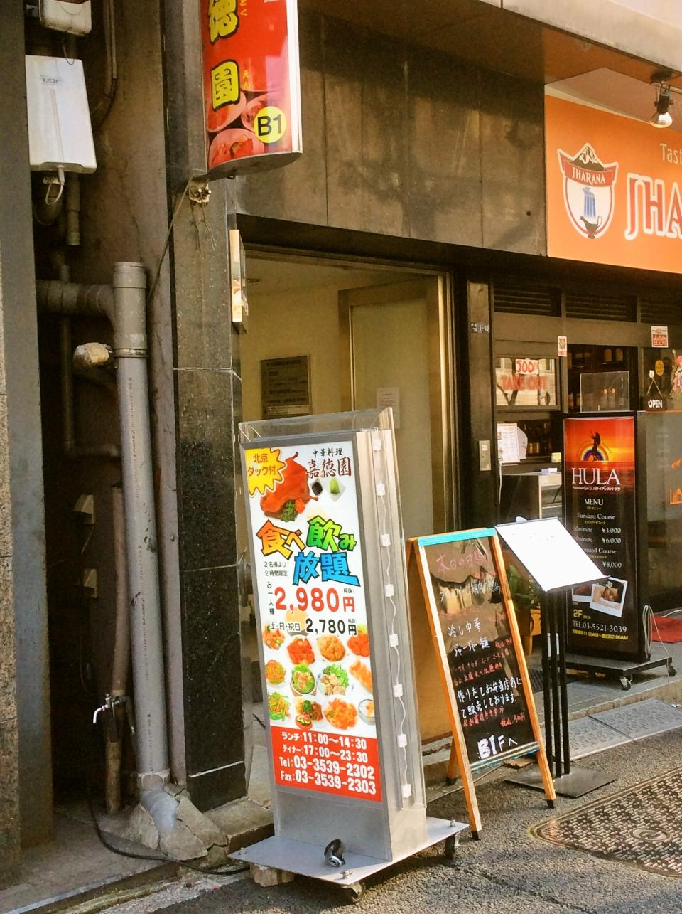 嘉徳園新橋店(店舗)