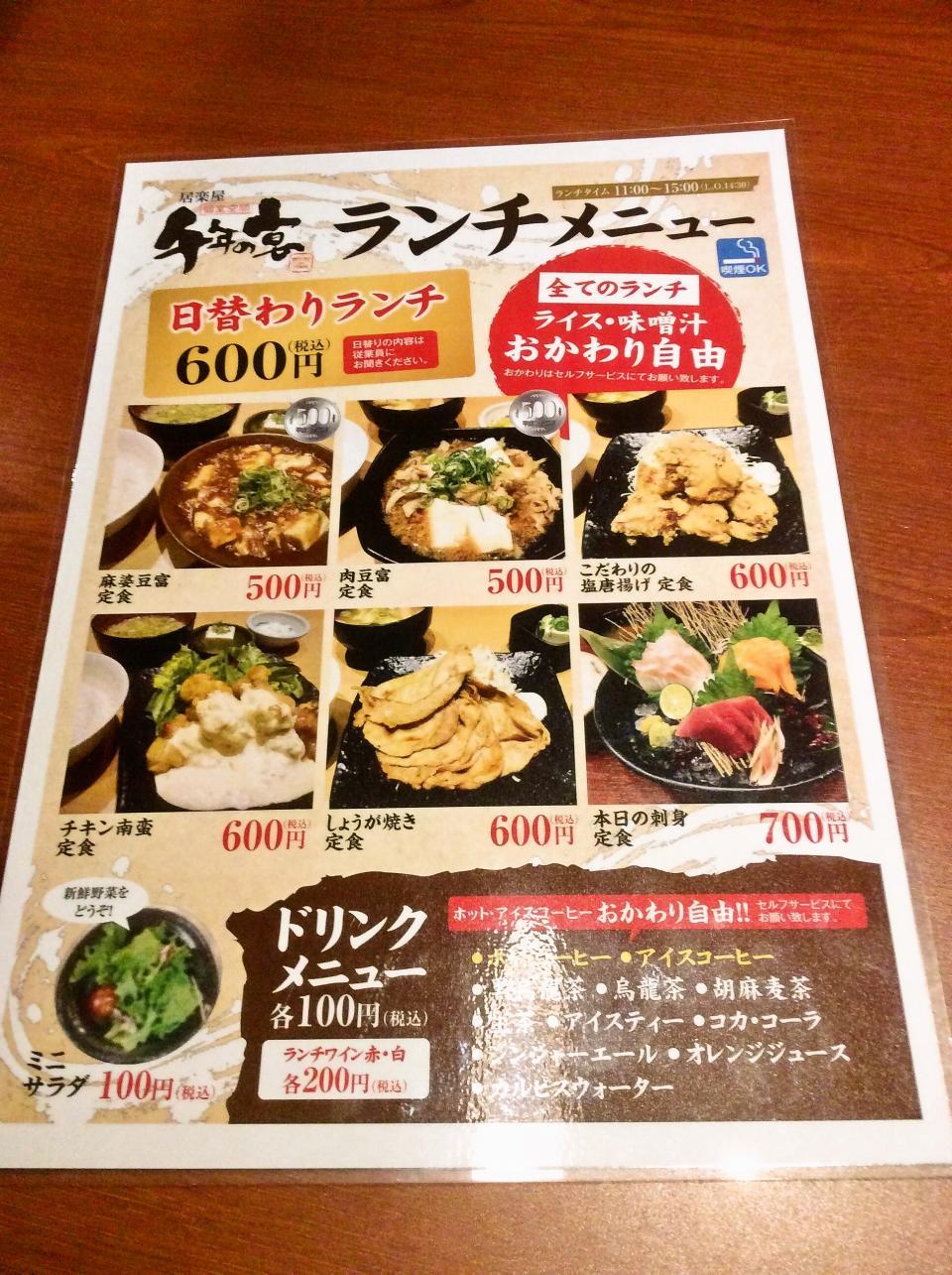 千年の宴五反田西口駅前店(店舗)