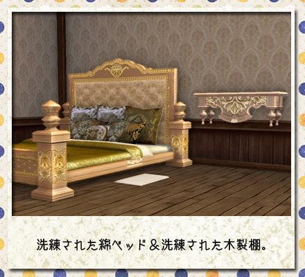 洗練綿ベッドと棚
