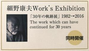 細野康夫30年の軌跡展