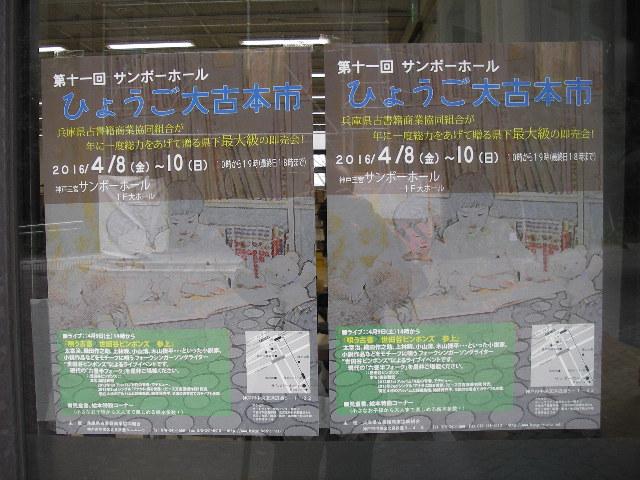 第11回サンボーホールひょうご大古本市
