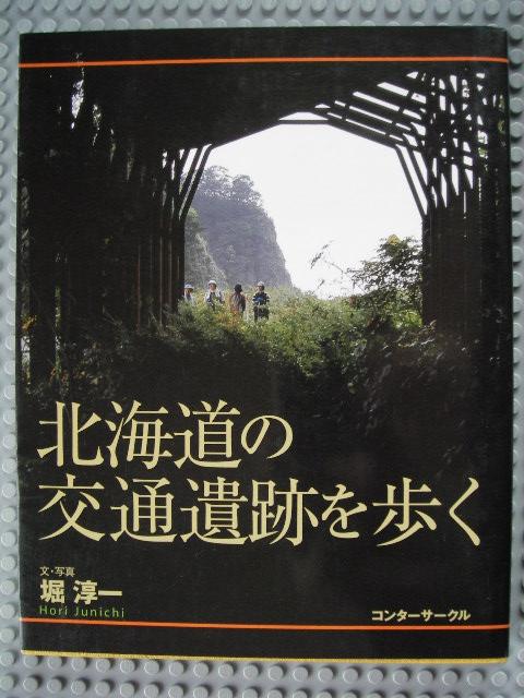 北海道の交通遺跡を歩く