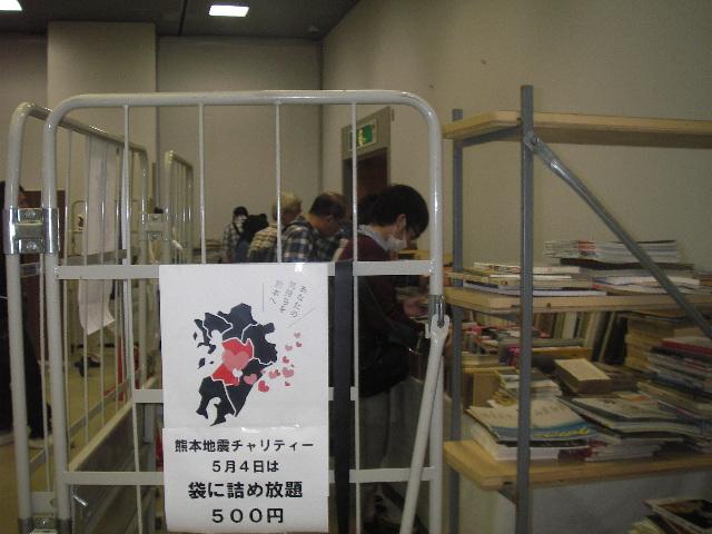 熊本地震チャリティー2古本まつり201605