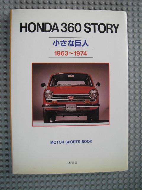 ホンダ360ccストーリー1993年第4刷