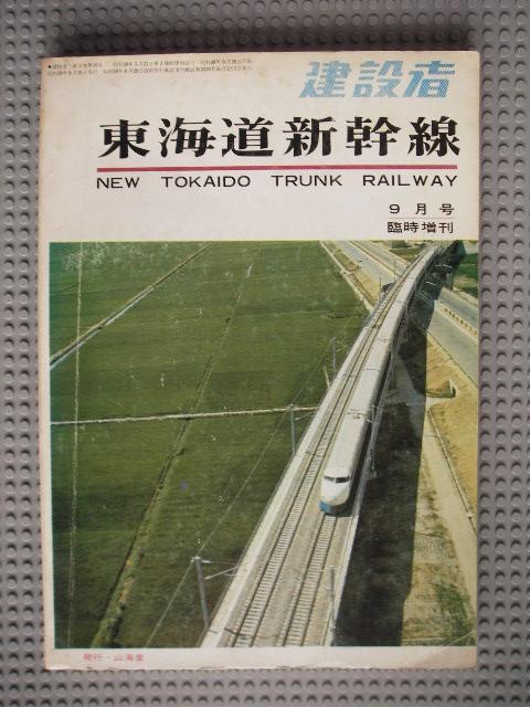 建設者196409