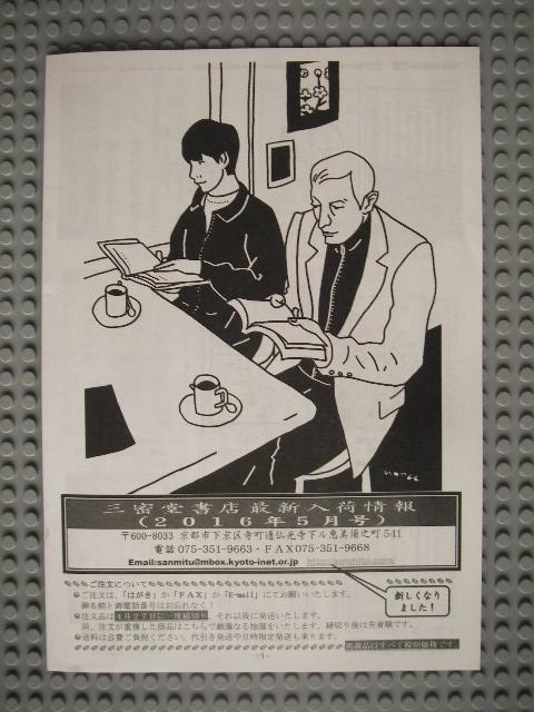 三密堂入荷情報201605