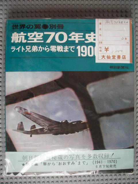 航空70年史上下