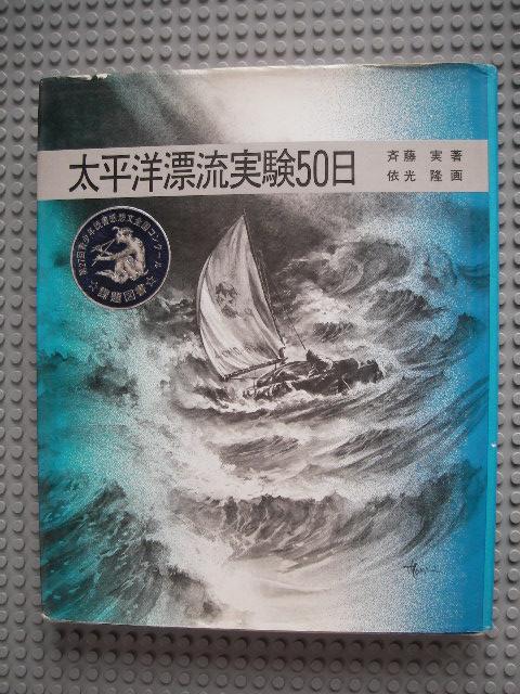 太平洋漂流実験50日
