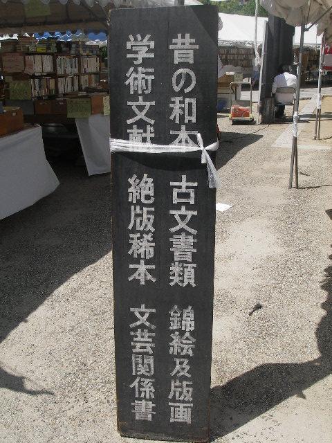 四天王寺古本会場15201605