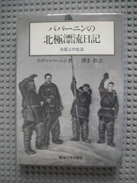 パパーニンの北極漂流日記
