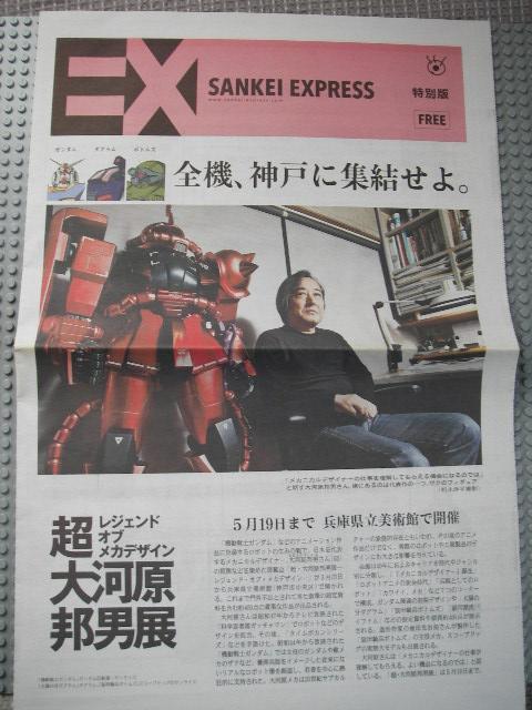 大河原邦男フリーペーパー2013-1