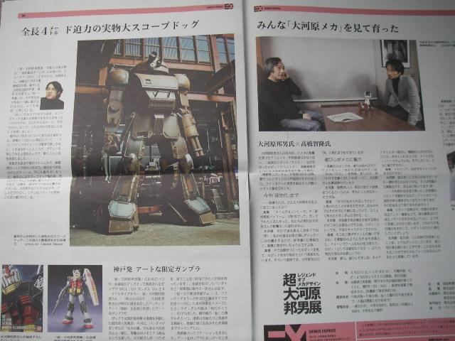 大河原邦男フリーペーパー2013-2