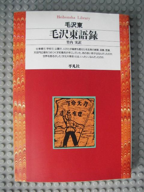 毛沢東語録平凡社ライブラリー