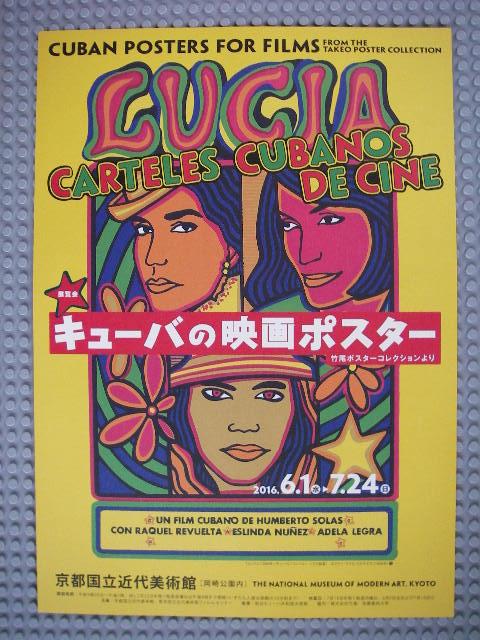 キューバの映画ポスター展チラシ