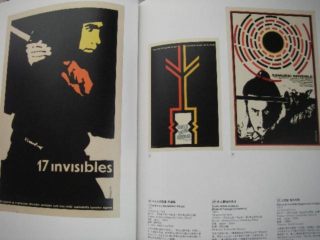 キューバの映画ポスター展図録1