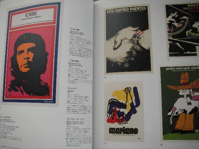 キューバの映画ポスター展図録2
