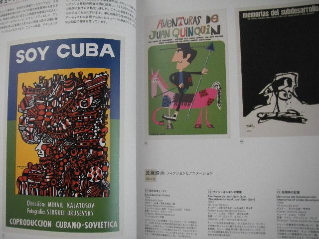 キューバの映画ポスター展図録4