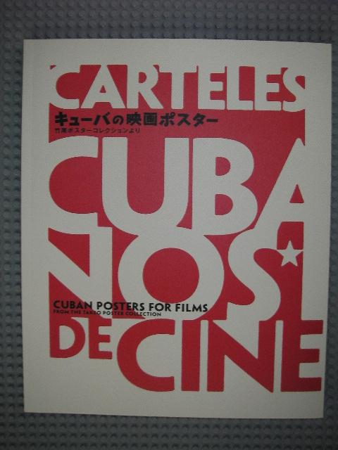 キューバの映画ポスター展図録表紙