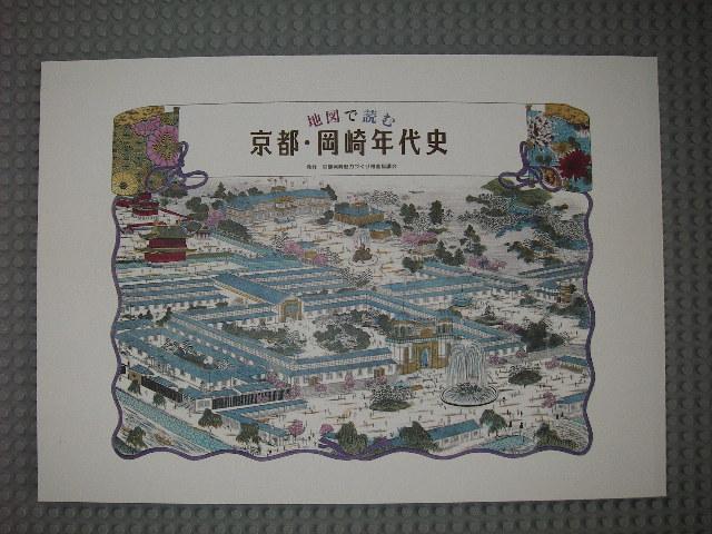 地図で読む京都・岡崎年代史