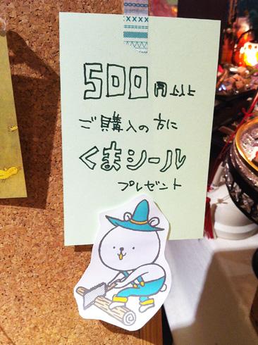 160411くまシール