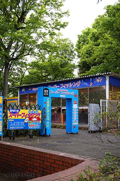 スーパーフィッシング豊島園047