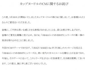 日清、矢口真里等起用の新CM放送取り止め 公式サイトで「お詫び」発表