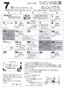 2016 7 yotei