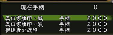 2016touzai-housyuuhatajirushi.jpg