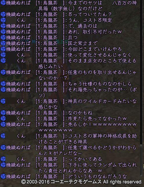 yaoyorozunoshingubako.jpg