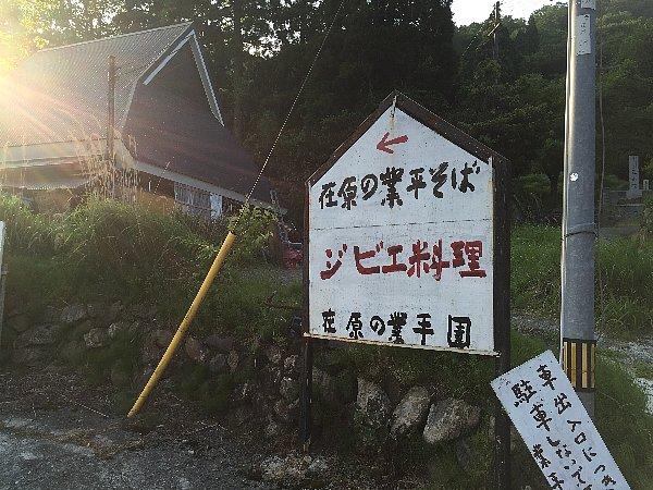 arihara-shiga-011.jpg