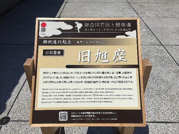 asahiza-obama-003.jpg