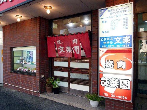 bunrakuen-tsuruga-003.jpg