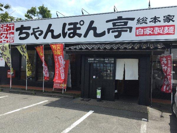 chanpontei-imazu-018.jpg